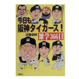 今日も阪神タイガース!雑学366日/近藤道郎