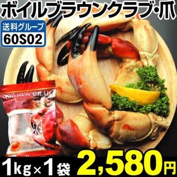かに 蟹 カニ ボイル ブラウンクラブ・爪 1kg (1袋5〜7本入り) 冷凍便 食品 国華園
