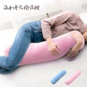 抱き枕 ふわもち抱き枕 ロング ピンク ブルー 132406 132413 寝具 まくら クッション 妊婦 授乳 ふんわり もち