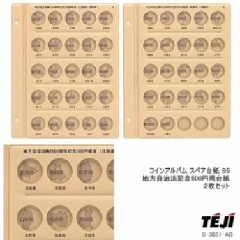 平成コインアルバム2 スペア台紙 地方自治500円用台紙(北海道~沖縄県)