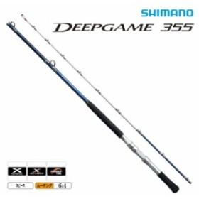 シマノ ディープゲーム 355 200-355 / 船竿(S01) (O01) / セール対象商品 (10/15(火)12:59まで)