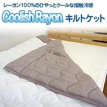 クーリッシュレーヨン キルトケット シングルサイズ(140x190cm) キルト ケット クール ひんやり 夏