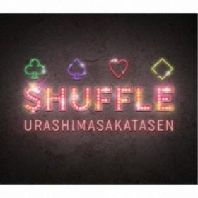 浦島坂田船/$HUFFLE《限定盤A》 (初回限定) 【CD+DVD】