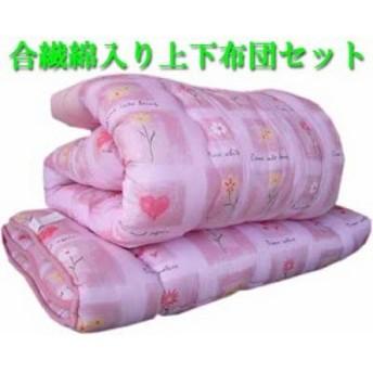 合繊綿入り 掛け・敷き 布団セット 合繊布団 組布団 シングルサイズ(色柄おまかせ) (m00885)