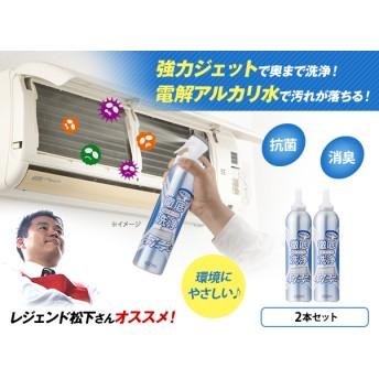 エアコンクリーナーAg消臭プラス 2本セット【2個以上ご注文で送料無料】
