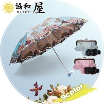 日傘 折りたたみ傘 刺繍 UVカット 晴雨兼用 レース 軽量 レディース 花柄 日焼け対策 コスプレ ギフト 上品 ロリータ