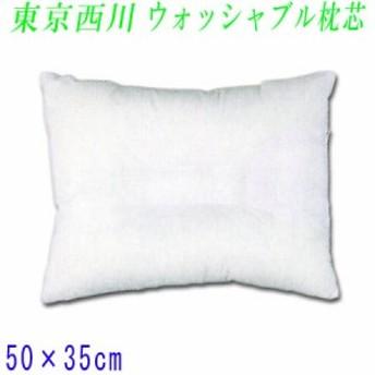 ウォッシャブル枕芯 東京西川 ジュニア まくら芯  トドラーサイズ 50×35cm WMF1002703 (v10529)