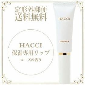 ハッチ 保湿専用リップ -HACCI 1912-