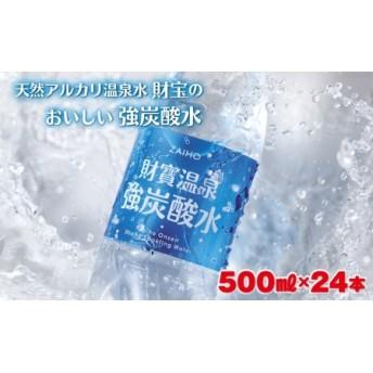 財寶温泉 強炭酸水500ml×24本