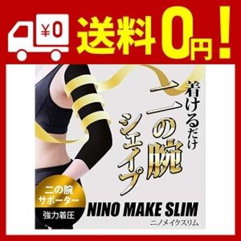 NINO MAKE SLIM(ニノメイクスリム)二の腕サポーター 美腕 猫背矯正 補正下着 肩甲骨