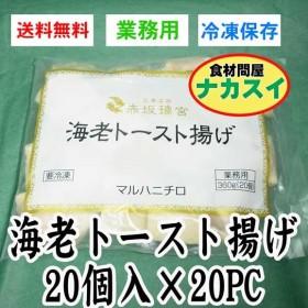 海老トースト揚げ20個入×20PC[食材問屋 ナカスイ]