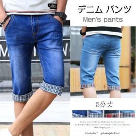 デニム パンツ メンズ 5分丈 ショートパンツ ハーフパンツ ジーンズ 夏 サイズ豊冨 カジュアル スキニーパンツ