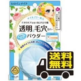 ☆メール便・送料無料☆ヒロインメイク SP ロングステイパウダー クリア 5g 代引き不可 送料無料