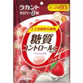 【サラヤ ラカント カロリーゼロ飴 シュガーレス いちごミルク味 60g】[代引選択不可]