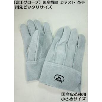 【プロ仕様】洗える革手【ジャスト 背縫い】オイル背縫い皮手【1双単位】指先がピッタリの小