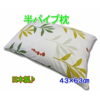 半パイプ枕 ◆半パイプ&エステル枕 日本製 まくら 43×63cm リーフ柄 緑 (m09289)