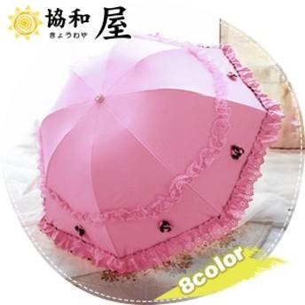 日傘 折りたたみ傘 刺繍 UVカット 晴雨兼用 レース 携帯用 軽量 遮熱 遮光 レディース 花柄 日焼け対策 コスプレ