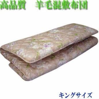 特大サイズ 敷き布団 高品質 増量9kg 羊毛混 3層式敷布団 羊毛 ウール キングサイズ 180×210cm (m04372)