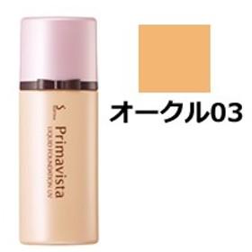 プリマヴィスタ リキッドファンデ くずれにくい 化粧のり実感 リキッドFDUV OC03 SPF25・PA++ 30g 花王 ソフィーナ - 定形外送料無料 -
