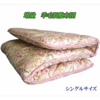 敷き布団 増量5kg 羊毛混 三層式敷布団 羊毛 ウール SL シングルロング 柄込 (m01176)