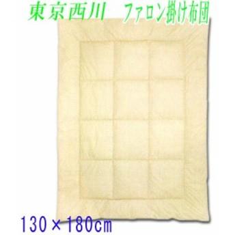ファロン掛け布団 東京西川 ジュニア 掛布団 肌布団 ジュニアサイズ 130×180cm WA0312 (v10525)