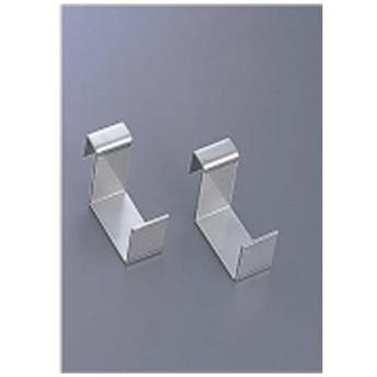 ラップラクン衛生庖丁差用 流掛型金具 (2ヶ1組) <ALT05300>