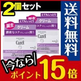 ■送料無料・ポイント15倍■花王 Curel(キュレル)エイジングケアシリーズ クリーム 40g 2個セット