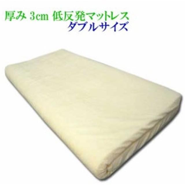 マットレス 低反発 ダブル 低反発マットレス 低反発マット ダブルサイズ 厚み3cm 敷き布団 (m08379)