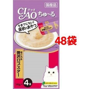 チャオ ちゅーる まぐろ&贅沢ロブスター (14g4本入48コセット)