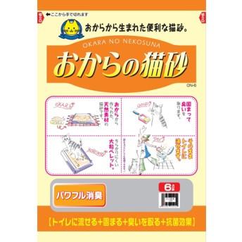 猫砂 常陸化工 おからの猫砂 (6L)
