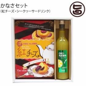 ギフト 沖縄農園 かなさセット 紅チーズ10個入 トロピカルドリンクシークヮーサー 500ml 贈答品 条件付き送料無料