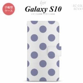 SC-03L SCV41 Galaxy S10 手帳型スマホケース カバー ドット 水玉 紫