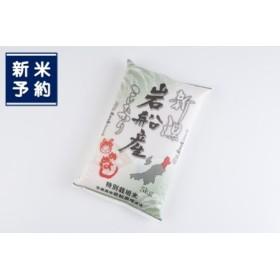 【新米早期予約】A117 特別栽培米岩船産コシヒカリ5kg