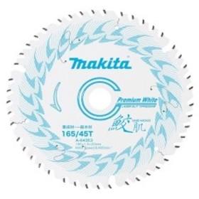 マキタ 鮫肌 プレミアムホワイトチップソー A-64353 外径165mm 刃数45 レーザースリット チップソー マルノコ用 集成材・一般木材用 maki