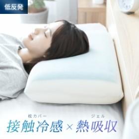 ひんやり 冷たい枕 送料無料 まくら ジェル枕 ジェルピロー 低反発枕 低反発まくら 安眠枕 安眠まくら 快眠枕 快眠まくら 接触冷感