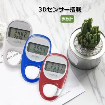 歩数計 活動量計 3D センサー搭載 時計機能付き カラビナタイプ 運動 コンパクト 健康管理 徒歩 散歩 母の日 父の日