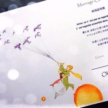星の王子さまとバラとわたり鳥のウェディングツリー兼用結婚証明書