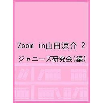 Zoom in山田涼介 2/ジャニーズ研究会