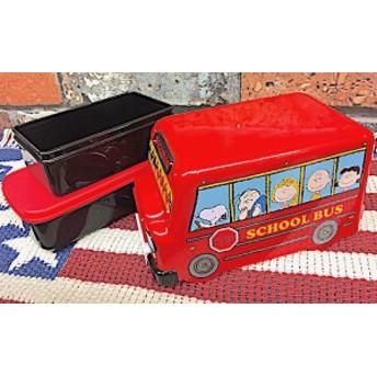 スヌーピー アメリカン雑貨 SNOOPY グッズ バス型ランチボックス お弁当箱 キッチン アメリカンキャラクター スヌーピ スクールバスーBE0