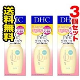 ■送料無料■DHC Q10ミルク SS(40mL) 3個セット