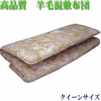 羊毛混敷き布団 クィーンサイズ 高品質 増量8kg 羊毛 ウール 3層式敷布団 160×210 (m04580)