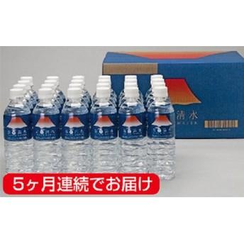 【5ヶ月連続】富士清水 JAPANWATER 500ml 4箱セット 計96本