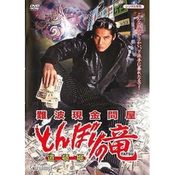 【DVD】サルベージ・マイス