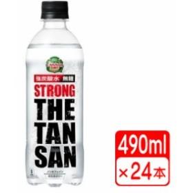 【送料無料】カナダドライ ザ・タンサン ストロング 490ml ペットボトル 24本(1ケース) 炭酸飲料 コカコーラ 【メーカー直送】