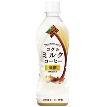 ダイドーブレンド コクのミルクコーヒー (430mL24本入)