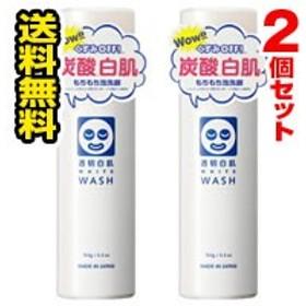 ■送料無料■透明白肌 ホワイトウォッシュN(150g) 2個セット