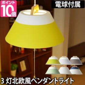ペンダントライト レビューでお掃除用クロスの特典 ペンダント 照明 3灯 LAMP BY 2TONE PENDANT LED対応 6~8畳 電球付き バイカラー カ