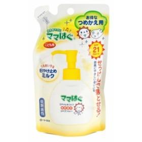 ロート製薬(ROHTO)【オンライン特価】ママはぐ 日やけ止めミルク つめかえ用 80g (Men's、Lady's、Jr)