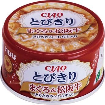 CIAO とびきり まぐろ&松阪牛 とりささみ・しらす入り (80g)