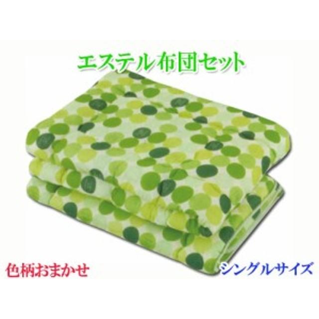 布団 エステル組布団 ◆ シングルサイズ 掛け 敷き 布団セット 日本製 色柄おまかせ (m09056)